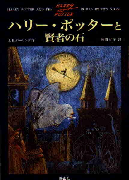 Harry Potter and the Philosopher's Stone (Japanese Translation)